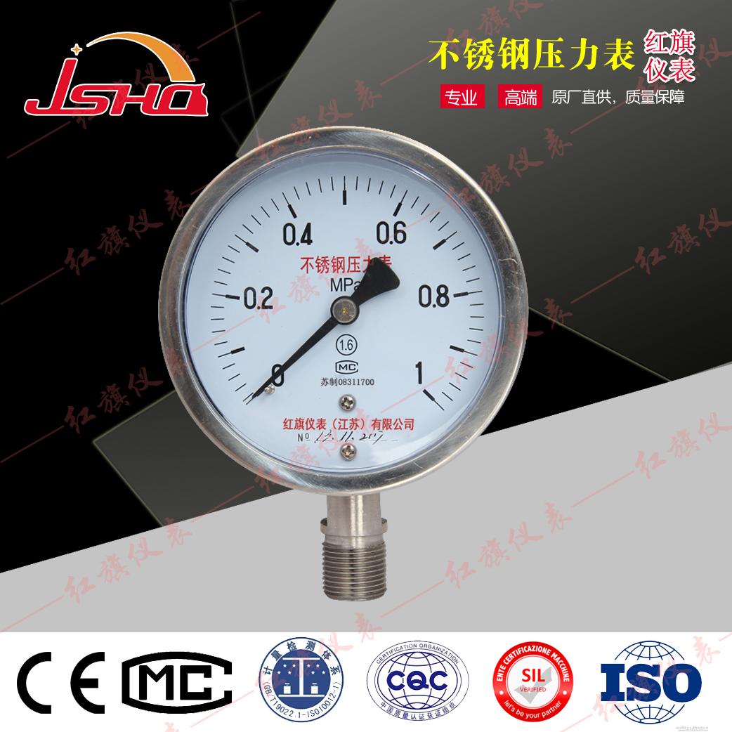 不锈钢压力表/水压压力表