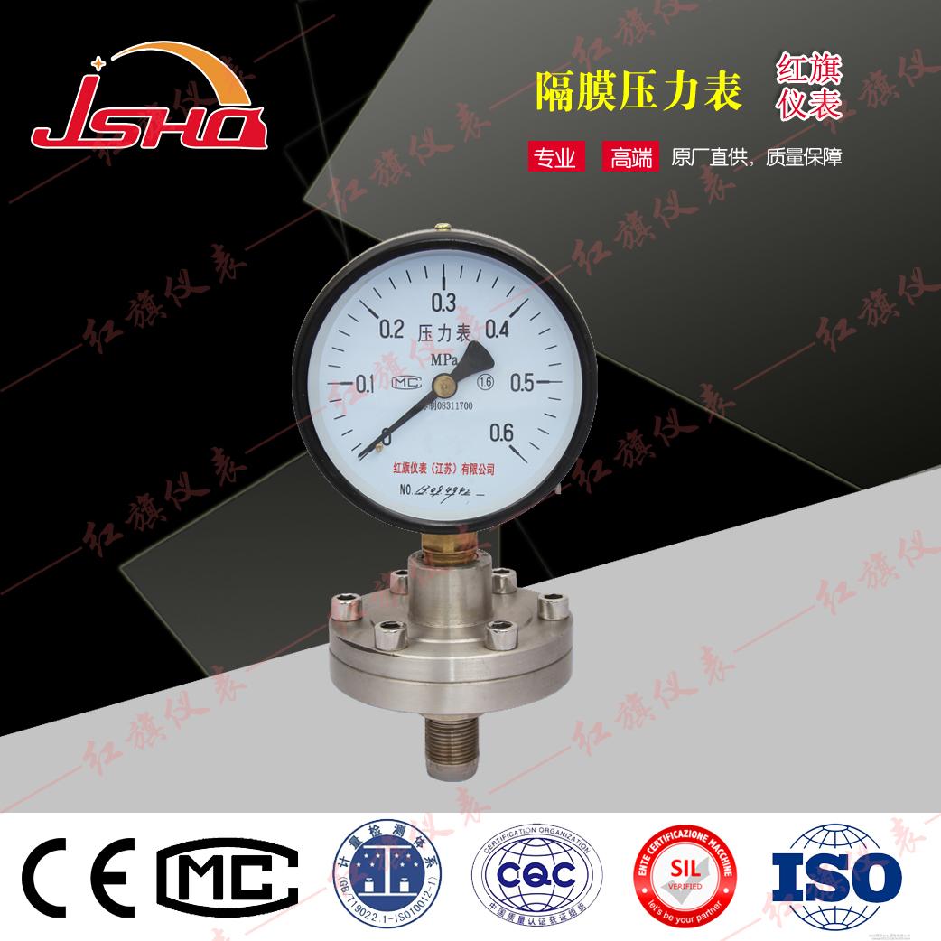 隔膜压力表/机油压力表