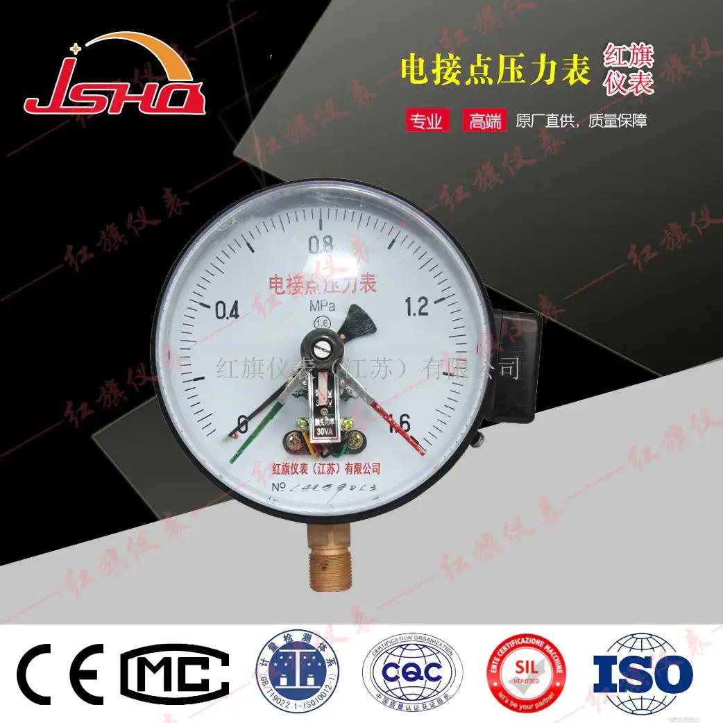 磁助式电接点压力表价格