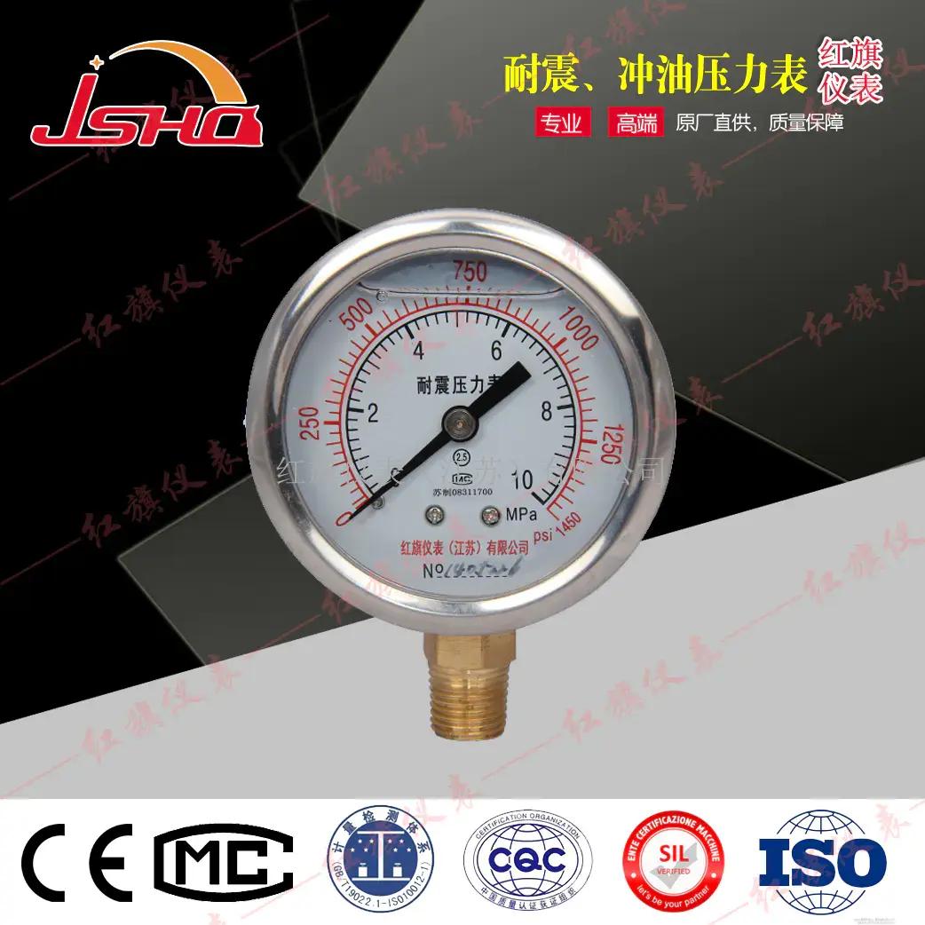 充油抗震普通压力表