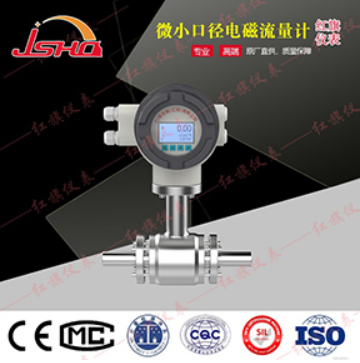 微小口径电磁流量计(小流量工况精准测量)