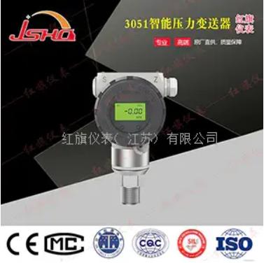 HQ3051智能型压力变送器