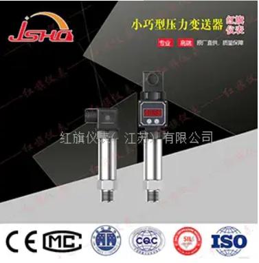 HQ-316小巧型压力变送器