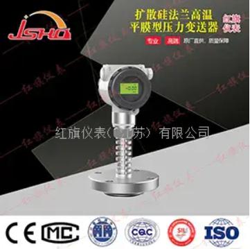HQ308扩散硅法兰高温平膜型压力变送器