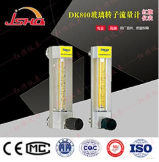 HQDK800S型玻璃转子流量计