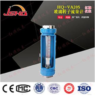 HQ-VA20S玻璃转子流量计