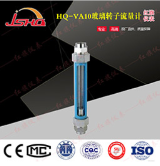 HQ-VA10玻璃转子流量计
