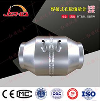 HQJL焊接式孔板流量计