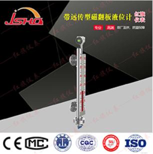 UHZ59/C带远传型磁翻板液位计