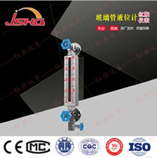 HQ-BLG玻璃管液位计