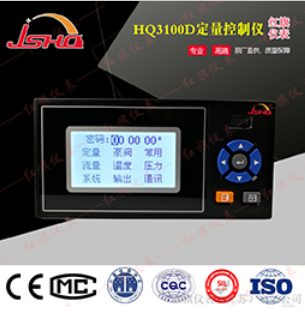 HQ3100D定量控制仪