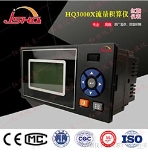 HQ3000X流量积算仪