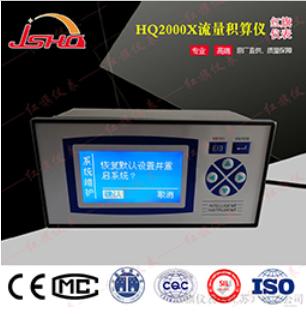 HQ2000X流量积算仪
