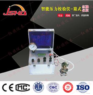 HQYLJ-TQ智能压力校验仪-箱式