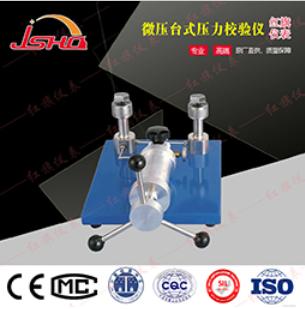 HQYFT-1001Q微压压力校验台