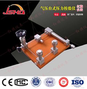 HQYFT-1025Q气压压力校验台