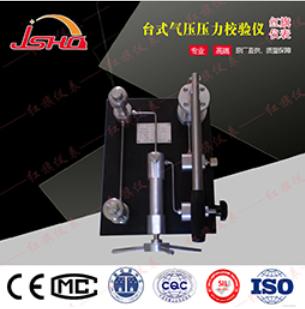 HQYFT-1002Q气压压力校验台