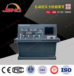 HQZDT-T压力自动校验装置