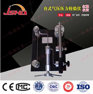YFT-1002Q台式气压压力泵(源)