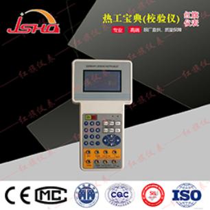 HQJYY-7热工宝典(校验仪)