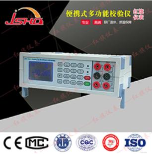 HQJYY-5便携式多功能校验仪