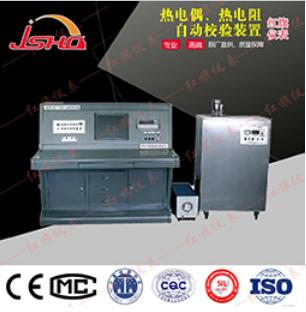 HQWZJ热电偶、热电阻自动校