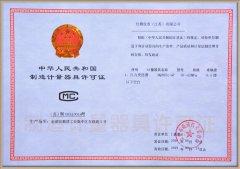 压力变送器生产许可证