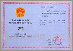 隔膜压力表生产许可证