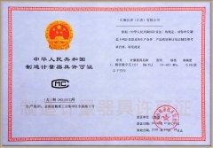 精密数字压力计生产许可证