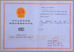 超声波流量计生产许可证