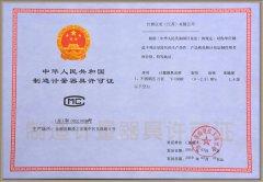 不锈钢压力表生产许可证